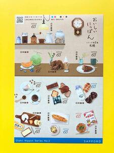 おいしいにっぽん2 札幌編 裏面の木彫りのクマさんイラストもとってもかわいい 切手シート 【おまとめ170円引】