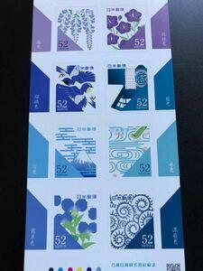 《希少》清々しい小粋なデザイン伝統色 切手シート【おまとめ170円引き】