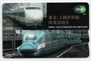 ●スイカ Suica●東北・上越新幹線開業30周年●デポのみ●台紙無し●