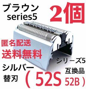 【2個】ブラウン シリーズ5 替刃 互換品 一体型 シェーバー 52S 52B