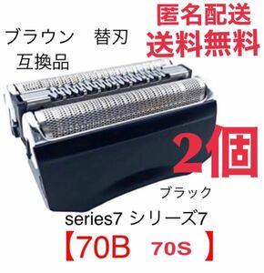 【2個】ブラウン シリーズ7 替刃 互換品 一体型 シェーバー 70B 70S