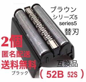 【2個】ブラウン シリーズ5 替刃 互換品 一体型 シェーバー 52B 52S