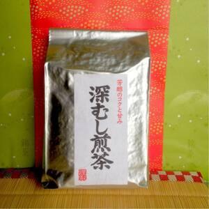 静岡県産 深蒸し茶 500g 2個セット やぶきた 新茶 2021年産