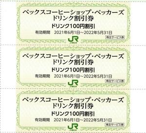□JR東日本株主優待□ベックスコーヒーショップ・ベッカーズ ドリンク100円割引券 3枚