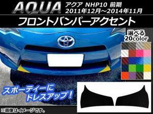 AP フロントバンパーアクセントステッカー カーボン調 トヨタ アクア NHP10 前期 2011年12月~2014年11月 ネイビー AP-CF137 入数:1セット