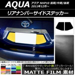 AP リアナンバーサイドステッカー マット調 トヨタ アクア NHP10 前期/中期/後期 2011年12月~ ダークブルー AP-CFMT3399 入数:1セット(2