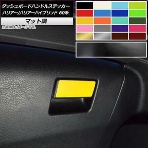 AP ダッシュボードハンドルステッカー マット調 トヨタ ハリアー/ハリアーハイブリッド 60系 2013年12月~2020年05月 ブラック AP-CFMT4208
