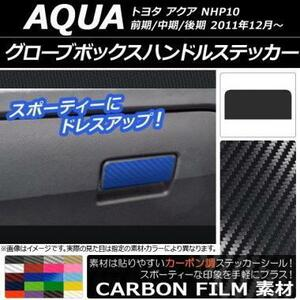 AP グローブボックスハンドルステッカー カーボン調 トヨタ アクア NHP10 前期/中期/後期 2011年12月~ ブラウン AP-CF535 1枚