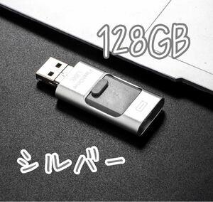 【128GB】シルバー USBフラッシュメモリ 3in1 iPhone Android PC 容量不足解消 おすすめアイテム