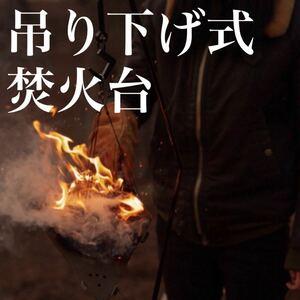 焚き火台 吊り下げ式 焚火台 個性派 収納袋 コンパクト ステンレス 軽量 かがり火