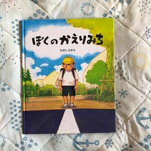 ◆ぼくのかえりみち◆ひがし ちから◆くもんのすいせん図書