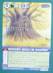 #モンコレ:アルフレア:稀「千年樹のトレント」