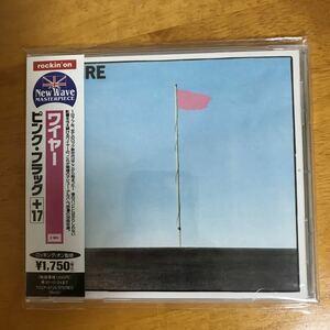 ワイヤー / ピンク・フラッグ +17 WIRE / PINK FLAG ボーナストラック収録 ポストパンク名盤