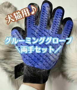 グルーミンググローブ トゥルータッチ グルーミング マッサージブラシ グローブ ペットブラシ 手袋 犬猫 犬用 猫ブラシ