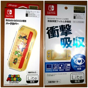 Switch Lite ハードカバー スーパーマリオ (2020年11月27日発売) 液晶保護フィルムセット 新品未使用