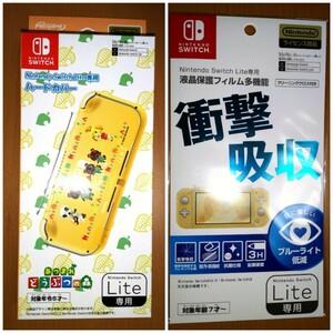 Switch Lite ハードカバー あつまれどうぶつの森 (2020年3月20日発売)液晶保護フィルム セット