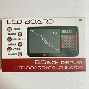 【新品未開封】電子メモパッド 電卓付き 8.5インチ LCDボード