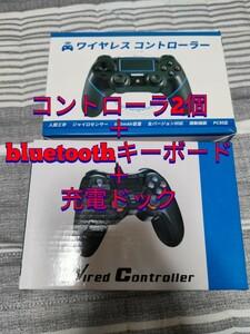 PS4 ワイヤレスコントローラー 有線コントローラー ブラック ブルートゥース