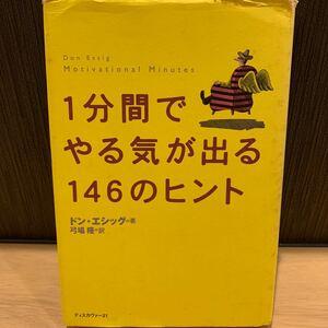 一分間でやる気が出る146のヒント/ドンエシッグ (著者) 弓場隆 (訳者)