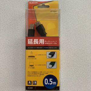 エレコム USB2.0延長ケーブル (A-A延長タイプ) U2C-E05BK