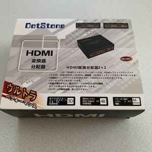 HDMI切替器 DotStone hdmi分配器 2入力2出力 3D/4K/1080P対応 テレビ プロジェクター PS4 DVD