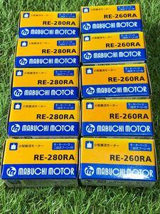 マブチ RE280RA(5個)、RE260RA(5個)モーターベース・2段プーリー付