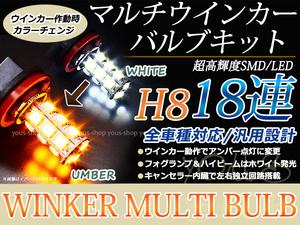 ティーダ C11 前期 18SMD 霧灯 アンバー ホワイト LEDバルブ フォグランプ ウインカー マルチ ターン デイライト ポジション H8