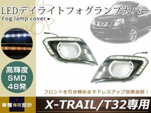 エクストレイル T32 LEDディライト付き 純正交換用フォグカバー ウインカー機能付き 高輝度SMD 48発搭載 ドレスアップ カスタムパーツ
