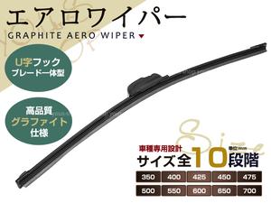 425mm 助手席 エアロ ワイパー ブレード グラスファイト U字フック フラット ゴム一体型 ビート PP1