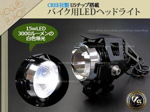 新品 CREE製 U5チップ LEDヘッドライト 15W/3000LM バイク用/黒
