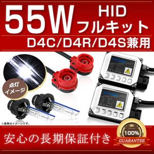 2ヶ月保証 車検対応 純正交換 LEXUS LS H21.10~ USF40 ルーフ仕様or後部座席ディスプレイ有 D4S D4R D4C HID キット 55W 6000K