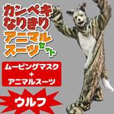 あなたも超ヒューマンな動物キャラに大変身!セットでお得アニマルマスク+スーツセット/wolf/ウルフ
