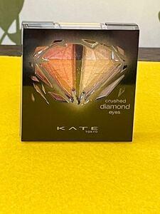 ケイト クラッシュ ダイヤモンドアイズ【OR−1】『アイシャドウ』