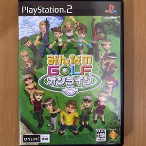 【PS2】 みんなのGOLF オンライン