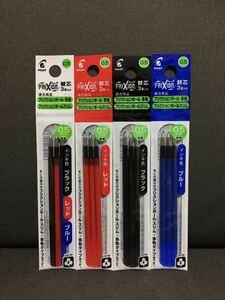 ☆フリクション 替芯 三色+黒赤青 合計4袋セット 0.5mm☆