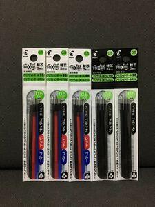 ☆フリクション 替芯 三色3袋 黒2袋 合計5袋セット 0.5mm☆