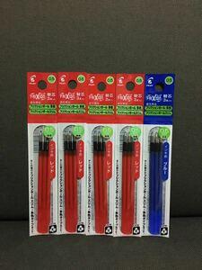 ☆フリクション 替芯 赤4袋 青1袋 合計5袋セット 0.5mm☆