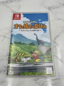 Nintendo Switch スイッチソフト クレヨン しんちゃん オラと博士の夏休み 即日発送!