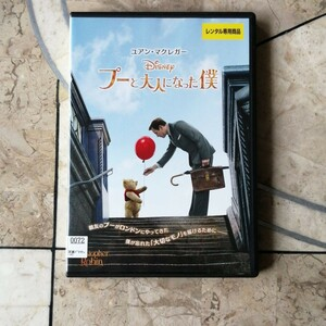 プーと大人になった僕  DVD Disney ディズニー映画dvd