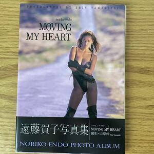 遠藤賀子 写真集