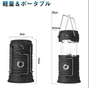 【2個セット】(ブラック)新品未使用 充電式 LEDランタン 懐中電灯 ソーラーパネル搭載 2in1給電方法 防災携帯式