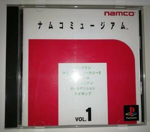 ナムコミュージアム vol.1 PSソフト プレイステーション