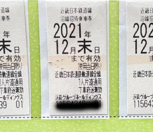 近畿日本鉄道 近鉄 株主優待 乗車券1枚★有効期限2021年12月31日まで