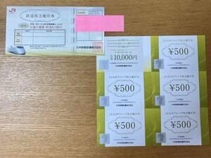 【送料無料】九州旅客鉄道株式会社 JR九州グループ 株主優待券 セット 有効期間:2022年5月31日まで