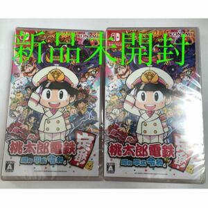 桃太郎電鉄 昭和 平成 令和も定番!Nintendo Switch 新品未開封 ソフト2点