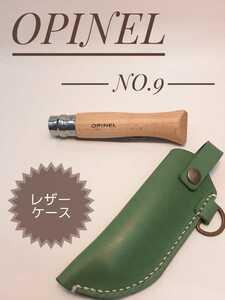 オピネル NO.9 レザーケース グリーン 被せ付き!