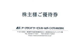 最新・アークランドサービス株主優待券4400円分(550円券×8枚) 2022年3月31日迄