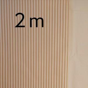 綿100% シーチング生地 ストライプ柄 白×ベージュ 2m