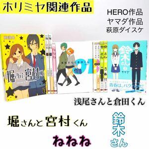 【関連作品】 堀さんと宮村くん 鈴木さん ねねね 浅尾さんと倉田くん HERO
