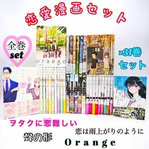 恋愛漫画セット ヲタクに恋は難しい 恋は雨上がりのように 聲の形 Orange
